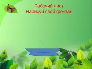 Рабочий лист Нарисуй свой фонтан