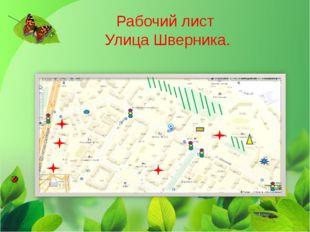 Рабочий лист Улица Шверника.