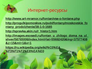 Интернет-ресурсы http://www.art-mramor.ru/fontan/vse-o-fontane.php http://pro