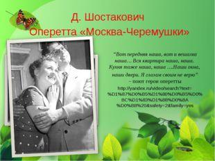 """Д. Шостакович Оперетта «Москва-Черемушки»  """"Вот передняя наша, вот и вешалка"""