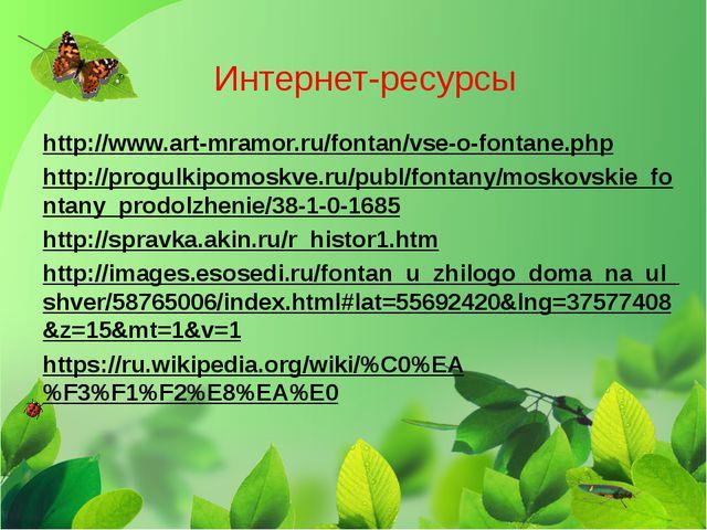Интернет-ресурсы http://www.art-mramor.ru/fontan/vse-o-fontane.php http://pro...