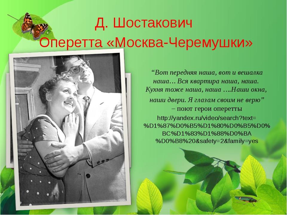 """Д. Шостакович Оперетта «Москва-Черемушки»  """"Вот передняя наша, вот и вешалка..."""