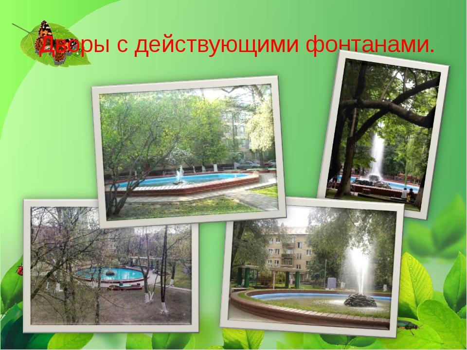 Дворы с действующими фонтанами.