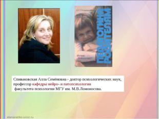 Спиваковская Алла Семёновна - доктор психологических наук, профессоркафедры