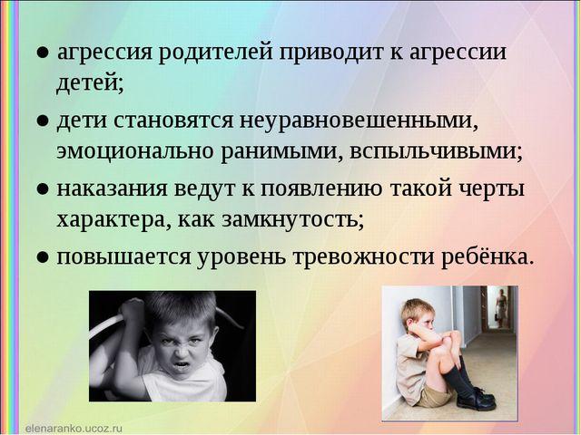 ● агрессия родителей приводит к агрессии детей; ● дети становятся неуравновеш...