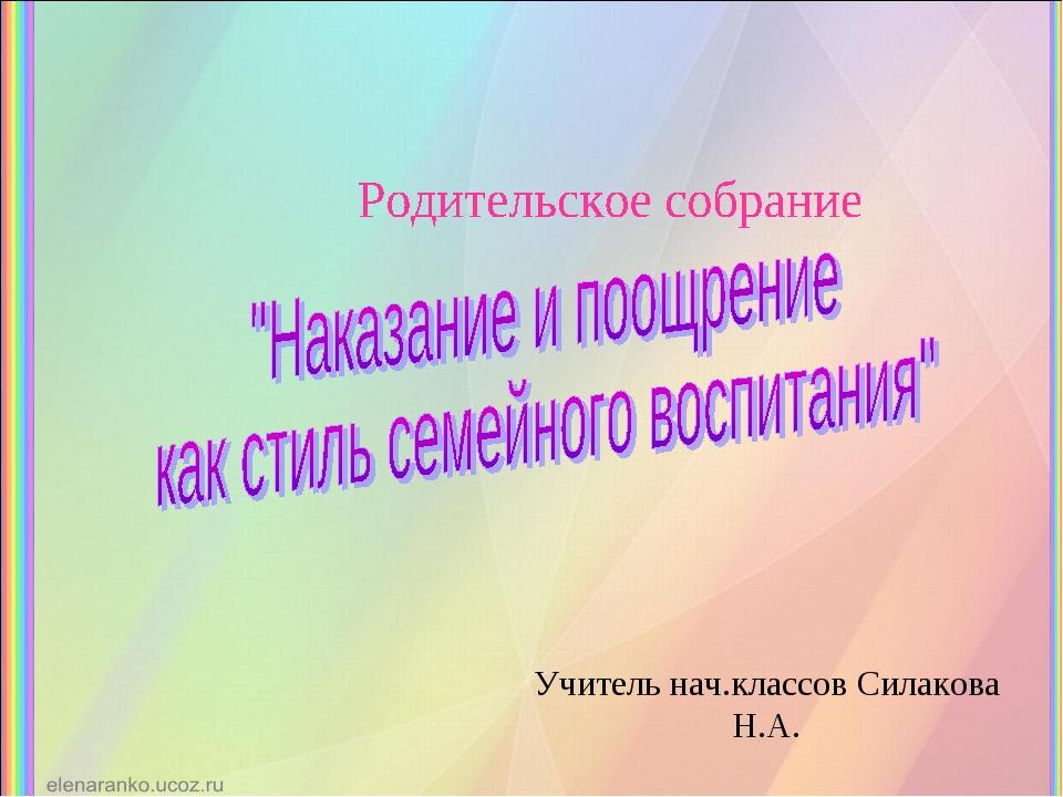 Учитель нач.классов Силакова Н.А.