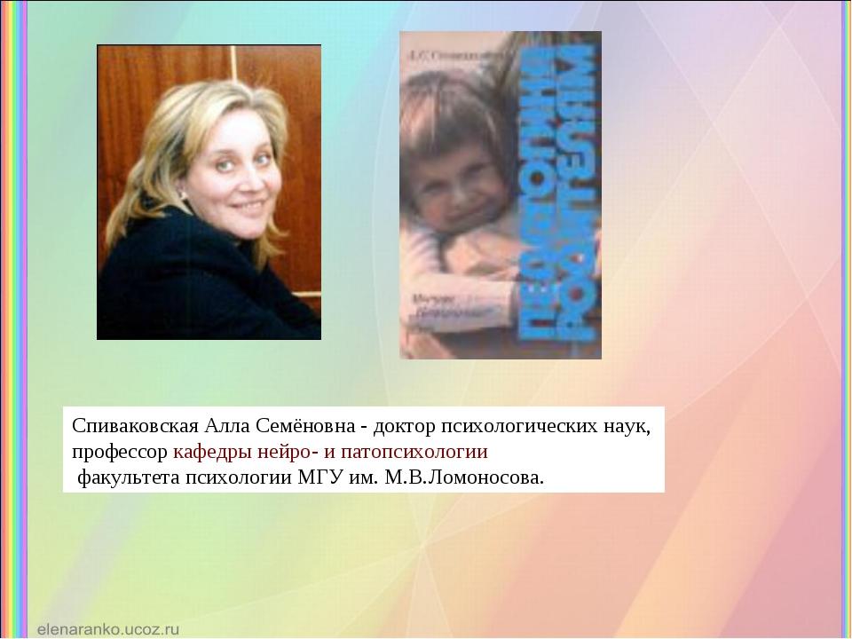 Спиваковская Алла Семёновна - доктор психологических наук, профессоркафедры...