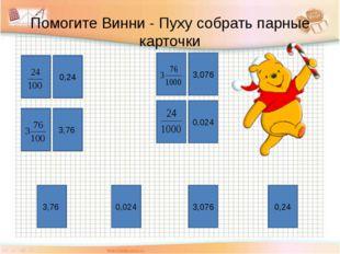 Помогите Винни - Пуху собрать парные карточки 0,24 3,76 3,076 0,024 0,24 3,7
