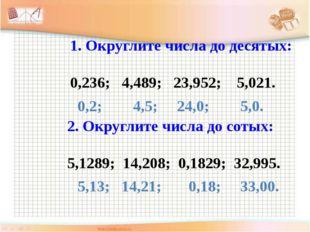 1. Округлите числа до десятых: 0,236; 4,489; 23,952; 5,021. 2. Округлите числ