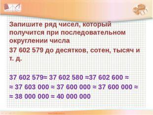 Запишите ряд чисел, который получится при последовательном округлении числа