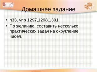 Домашнее задание п33, упр 1297,1298,1301 По желанию: составить несколько прак