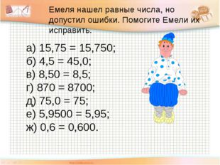 Емеля нашел равные числа, но допустил ошибки. Помогите Емели их исправить. а