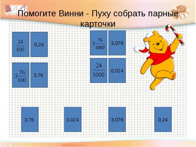 Помогите Винни - Пуху собрать парные карточки 0,24 3,76 3,076 0,024 0,24 3,7...