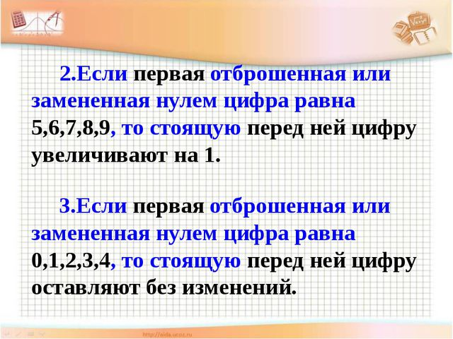 2.Если первая отброшенная или замененная нулем цифра равна 5,6,7,8,9, то...