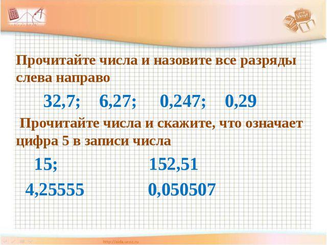 Прочитайте числа и назовите все разряды слева направо 32,7; 6,27; 0,247; 0,29...