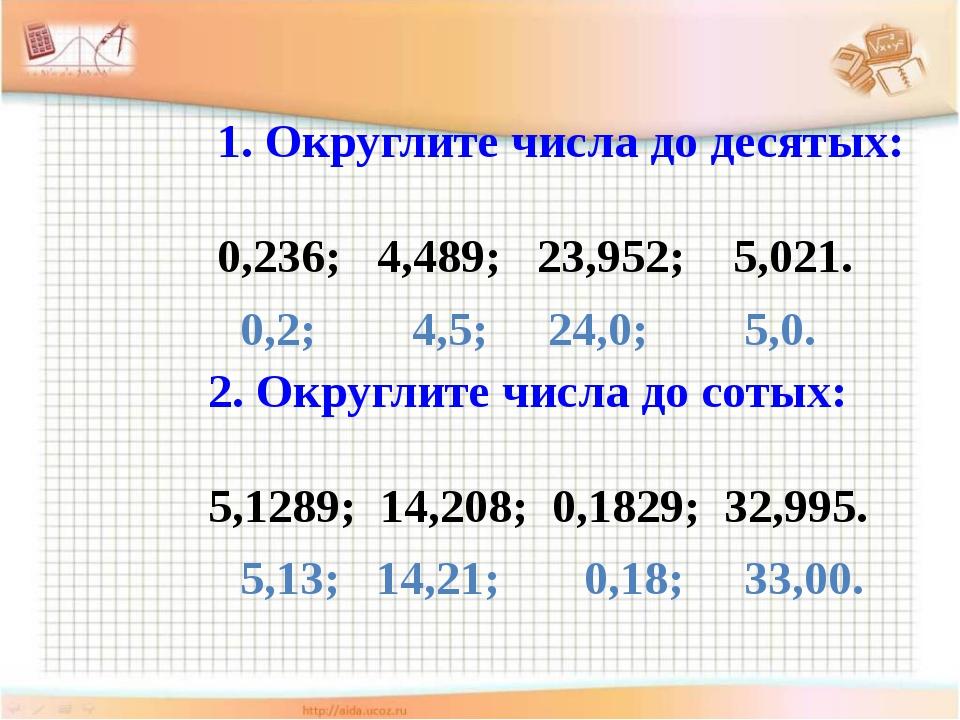 1. Округлите числа до десятых: 0,236; 4,489; 23,952; 5,021. 2. Округлите числ...