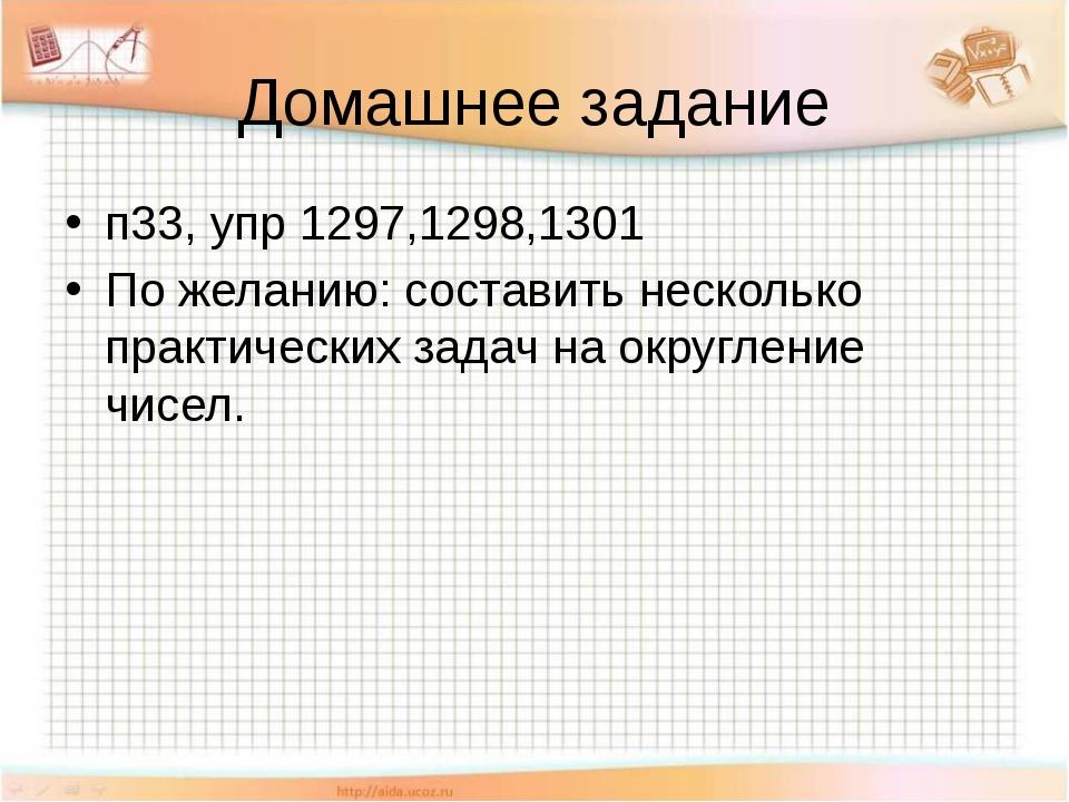 Домашнее задание п33, упр 1297,1298,1301 По желанию: составить несколько прак...
