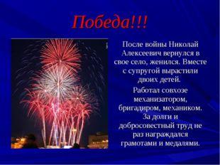Победа!!! После войны Николай Алексеевич вернулся в свое село, женился. Вмест