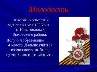 Молодость Николай Алексеевич родился 01 мая 1926 г. в с. Новоникольск Быковск