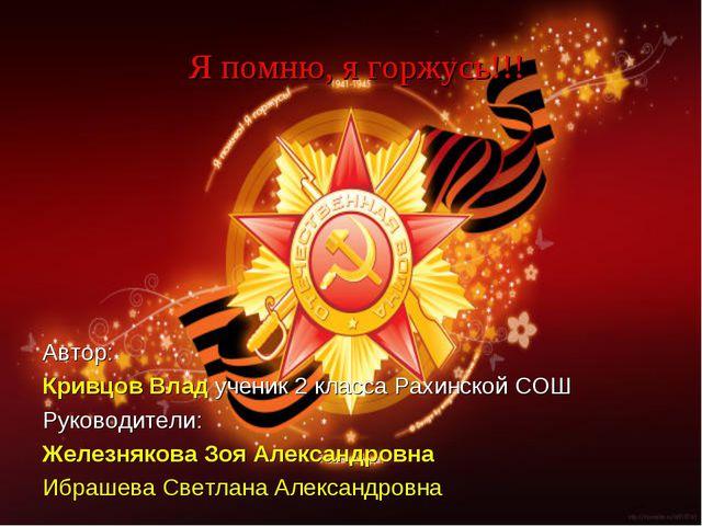 Я помню, я горжусь!!! Автор: Кривцов Влад ученик 2 класса Рахинской СОШ Руков...