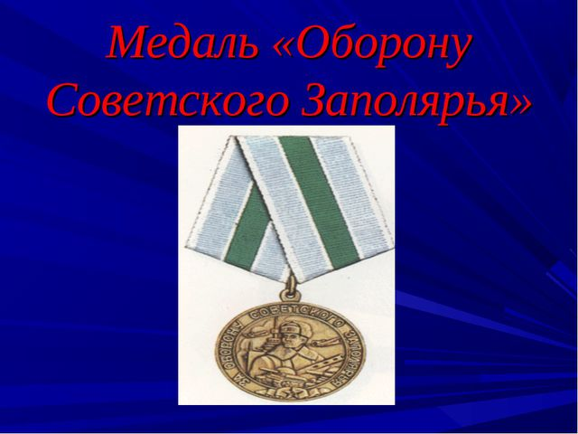 Медаль «Оборону Советского Заполярья»
