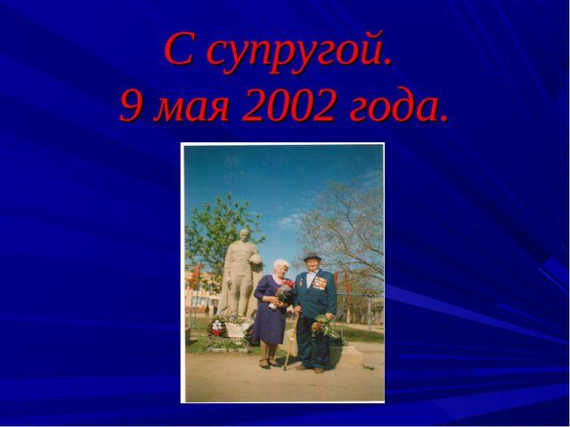 С супругой. 9 мая 2002 года.