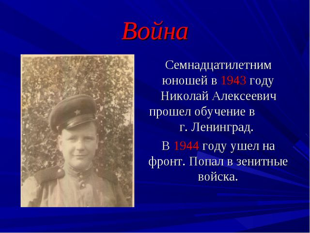 Война Семнадцатилетним юношей в 1943 году Николай Алексеевич прошел обучение...