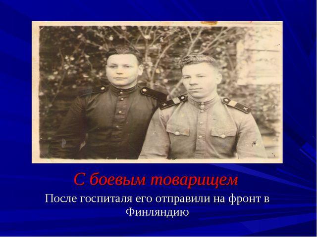 С боевым товарищем После госпиталя его отправили на фронт в Финляндию
