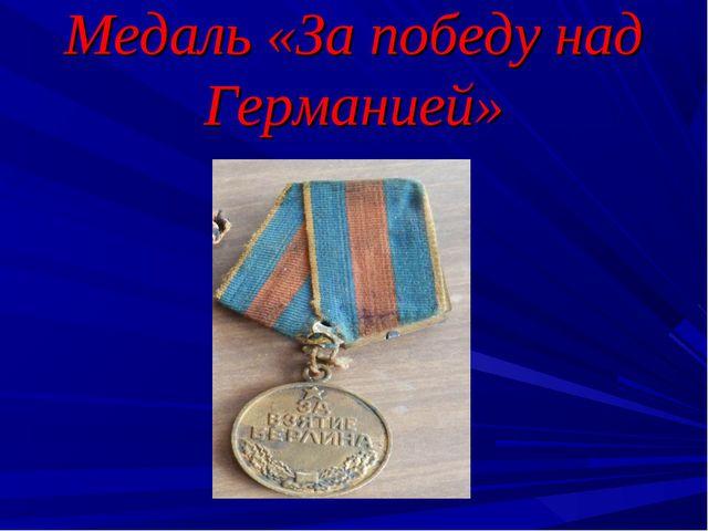 Медаль «За победу над Германией»