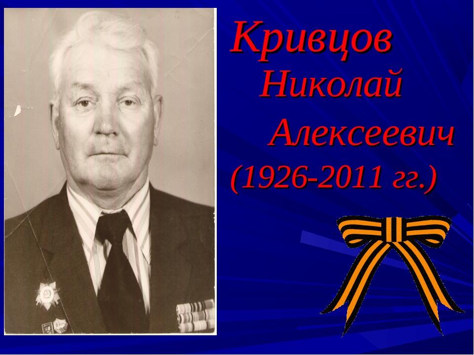 Кривцов Николай Алексеевич (1926-2011 гг.)
