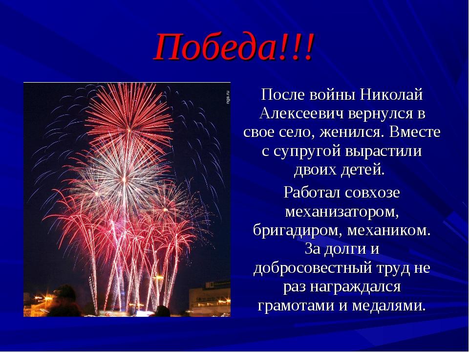 Победа!!! После войны Николай Алексеевич вернулся в свое село, женился. Вмест...