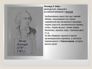 Леонард Э́йлер – швейцарский, немецкий и российскийматематикимеханик Необы