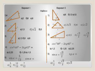 Вариант I Вариант II x Найти x а)2б)8в)6 1)4 2) 1 x а)1,5 В)3 3) 3 х а)1,5