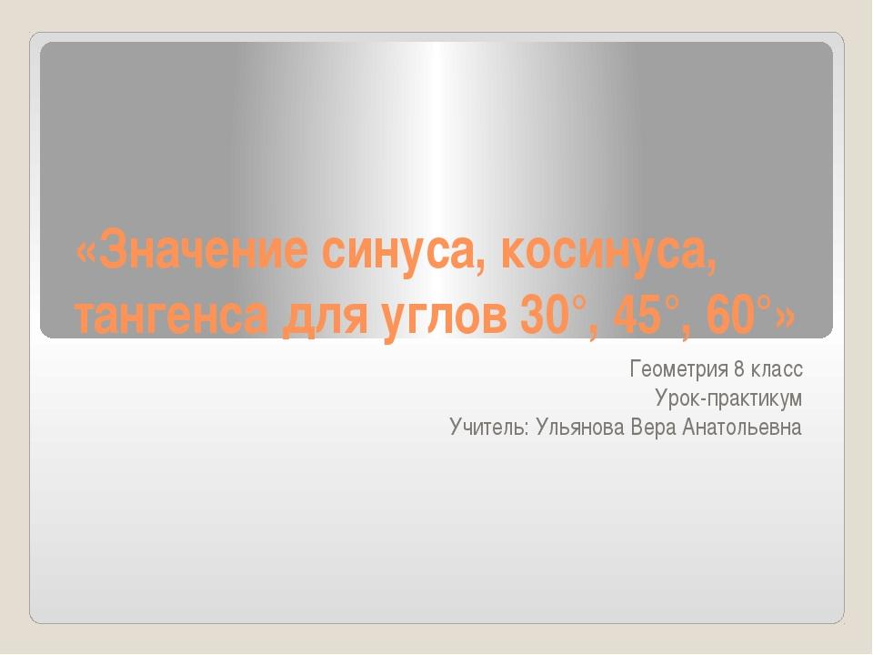«Значение синуса, косинуса, тангенса для углов 30°, 45°, 60°» Геометрия 8 кла...