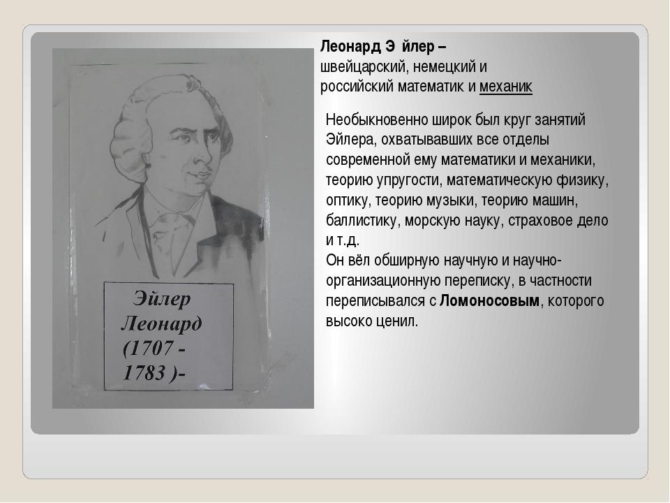 Леонард Э́йлер – швейцарский, немецкий и российскийматематикимеханик Необы...