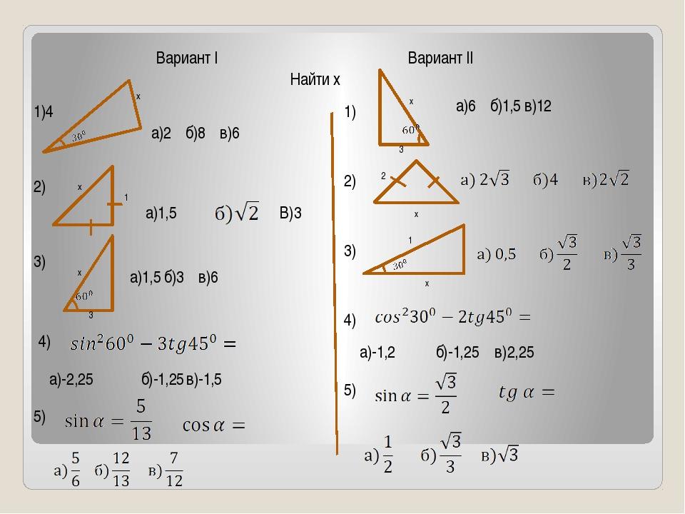 Вариант I Вариант II x Найти x а)2б)8в)6 1)4 2) 1 x а)1,5 В)3 3) 3 х а)1,5...