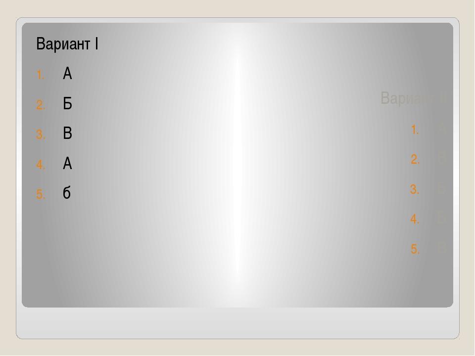 Вариант I А Б В А б Вариант II А В Б Б В