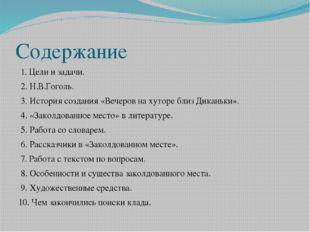 Содержание 1. Цели и задачи. 2. Н.В.Гоголь. 3. История создания «Вечеров на х