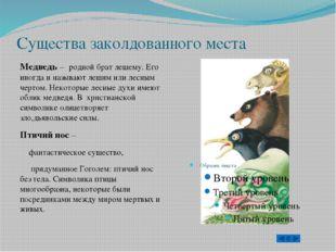 Существа заколдованного места Медведь – родной брат лешему. Его иногда и назы