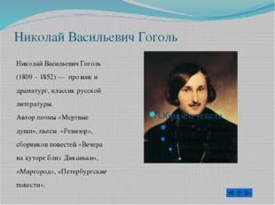 Николай Васильевич Гоголь Николай Васильевич Гоголь (1809 – 1852) — прозаик и