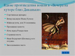 Какие произведения вошли в «Вечера на хуторе близ Диканьки» Сорочинская ярмар
