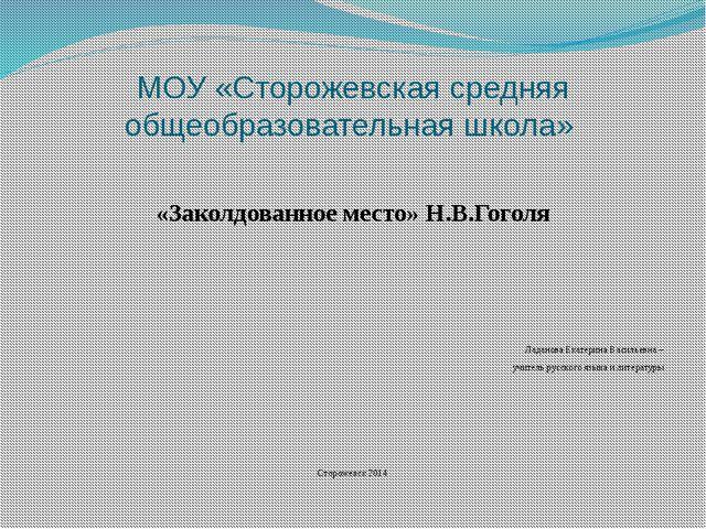 МОУ «Сторожевская средняя общеобразовательная школа» «Заколдованное место» Н....