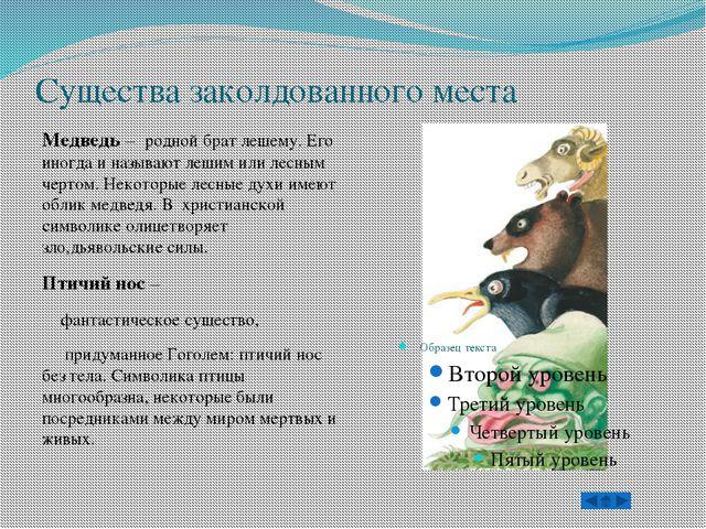 Существа заколдованного места Медведь – родной брат лешему. Его иногда и назы...