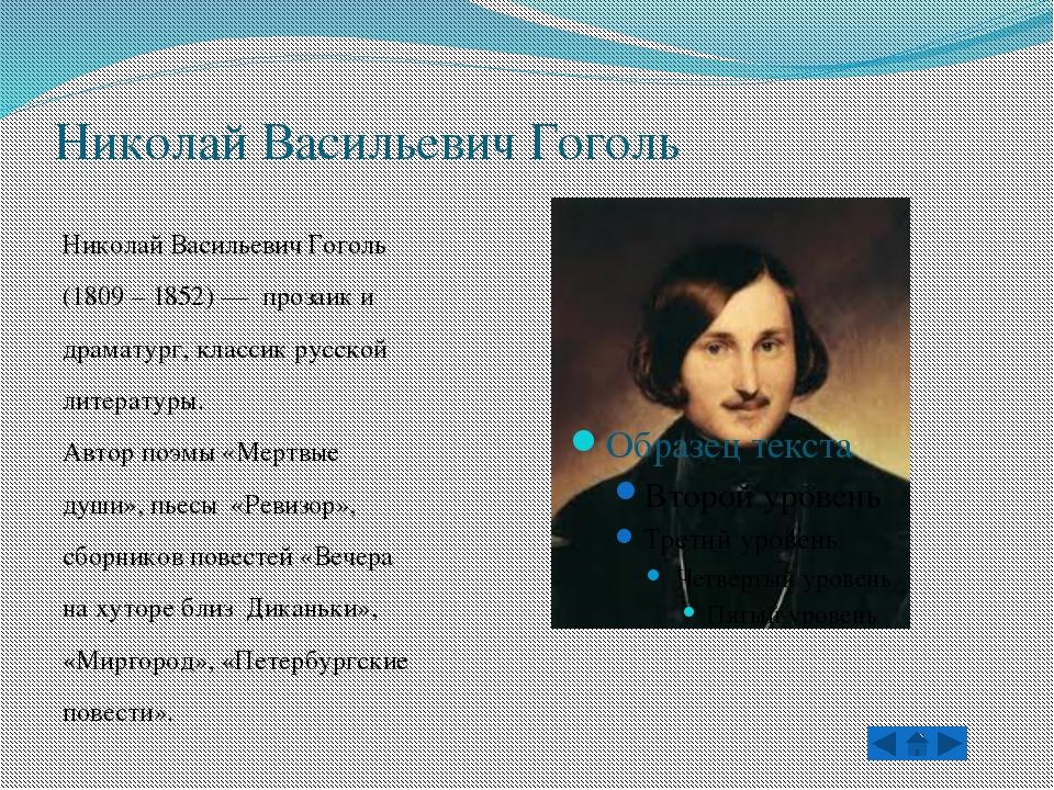 Николай Васильевич Гоголь Николай Васильевич Гоголь (1809 – 1852) — прозаик и...