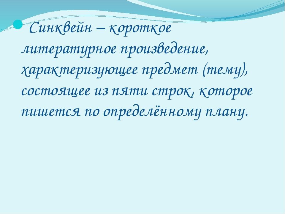 Синквейн – короткое литературное произведение, характеризующее предмет (тему)...