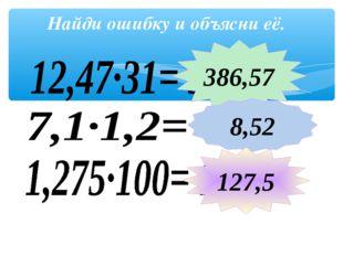 Найди ошибку и объясни её. 386,57 8,52 127,5