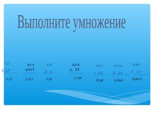 0,81 Х 4 0,5 4 х 3,2 9,1 4 х 0,15 2,7 Х 1,9 0,8 1 Х 4 0 0,576 Х 1,8 0,005 Х