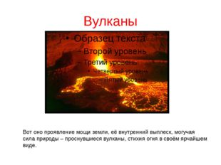 Вулканы Вот оно проявление мощи земли, её внутренний выплеск, могучая сила пр