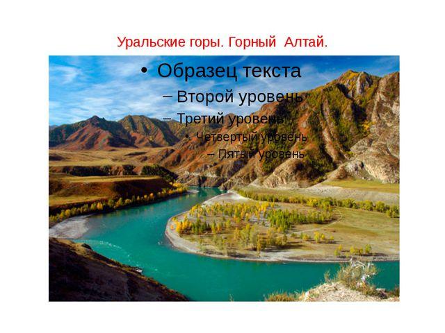 Уральские горы. Горный Алтай.