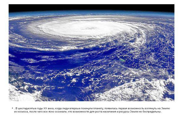 . В шестидесятые годы XX века, когда люди впервые покинули планету, появилась...